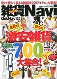 雑貨Navi (ナビ) 2010年 10月号 [雑誌]