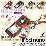 かじりりんご付き♪iPod nano 4G オイルレザーケース/第4世代【ブラウン】/栃木レザー