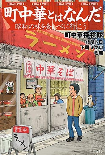ネタリスト(2019/11/11 06:00)町中華の名店のまかないメシ「酔来丼」を知っているか