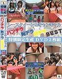 レースクイーン&キャンギャル パンチラ/胸チラ/尻チラBEST  TFK002 [DVD]