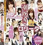 潮吹きロリ系美少女 HD Collection 4時間 [Blu-ray]