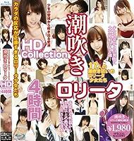 潮吹きロリータ HD Collection 4時間 [Blu-ray]