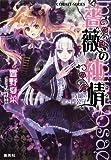 薔薇の純情 背徳の黒き貴公子 (コバルト文庫 ひ 5-92)