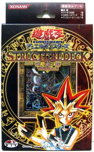 OCG ストラクチャーデッキ-遊戯編- Volume.2