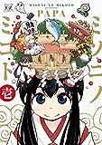 ミソニノミコト 1巻 (まんがタイムKRコミックス)