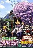 ねこむすめ道草日記 7 限定版(リュウコミックス)