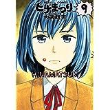 Amazon.co.jp: ヒナまつり 9<ヒナまつり> (ビームコミックス(ハルタ)) 電子書籍: 大武 政夫: Kindleストア