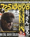 ファミ通 Wave ( ウェイブ ) DVD 2010年 04月号 [雑誌]