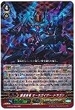 カードファイトヴァンガードG 3弾「覇道竜星」G-BT03/003 覇道黒竜 オーラガイザー・ドラゴン RRR