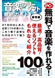 音楽フリーソフト徹底ガイド 2015 (ヤマハムックシリーズ156)