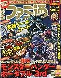 週刊ファミ通 2010年12月16日増刊号[雑誌]