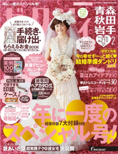 ゼクシィ青森秋田岩手版 2014年 2月号 [雑誌]