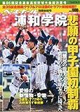 週刊ベースボール増刊 第85回選抜高校野球決算号 2013年 5/9号 [雑誌]