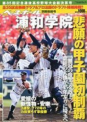 週刊ベースボール増刊 第85回選抜高校野球大会 総決算号 2013年 5/9号 [雑誌]