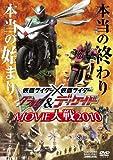 仮面ライダー×仮面ライダーW&ディケイド MOVIE大戦 2010 [DVD]