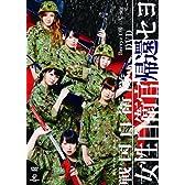 劇団ゲキハロ 第11回公演 戦国自衛隊 ~戦国自衛隊・女性自衛官帰還セヨ~ [DVD]