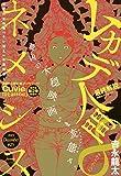 ネメシス #25 (KCデラックス 月刊少年シリウス)
