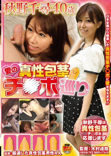 秋野千尋40歳 愛の真性包茎チ○ポ巡り [DVD]