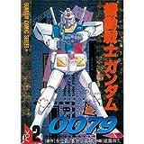 機動戦士ガンダム0079 2 (電撃コミックス)