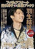 フィギュアスケート日本男子応援ブック9
