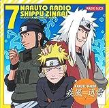 DJCD NARUTO RADIO 疾風迅雷 7