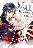 妖狐Warning! (ミッシイコミックス Next comics F)