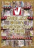 V5周年記念神BOX撮り卸268タイトル24時間 1コーナーずつ全部お見せします! [DVD]