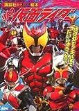 9人の仮面ライダー―クウガからキバまでだいしゅうごう! (スーパーV戦隊シリーズ 1442)