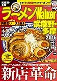 ラーメンウォーカームック ラーメンWalker武蔵野・多摩 2016