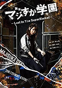 舞台「マジすか学園」~Lost In The SuperMarket~ [Blu-ray]