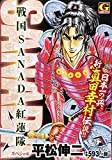 戦国SANADA紅蓮隊スペシャル (ニチブンコミックス)