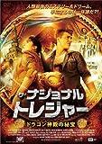 ザ・ナショナル・トレジャー-ドラゴン神殿の秘宝- [DVD]
