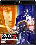 ケータイ捜査官7 File 10[Blu-ray/ブルーレイ]