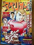 ビッグコミックスペリオール 2016年 5/27 号 [雑誌]