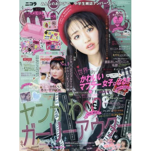 nicola(ニコラ) 2016年 12 月号 [雑誌]