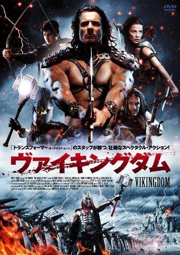 ヴァイキングダム [DVD]