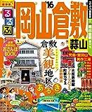 るるぶ岡山 倉敷 蒜山'16 (国内シリーズ)
