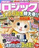 ペイントロジック 2013年 07月号 [雑誌]