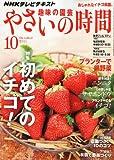 NHK 趣味の園芸 やさいの時間 2011年 10月号 [雑誌]