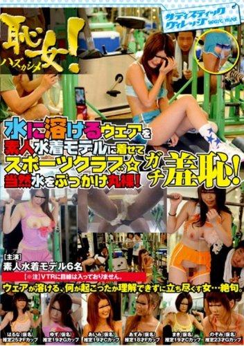 恥女(ハズカシメ)! 水に溶けるウェアを素人水着モデルに着せてスポーツクラブ☆当然水をぶっかけ丸裸!ガチ羞恥! [DVD]