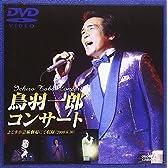 鳥羽一郎コンサート [DVD]
