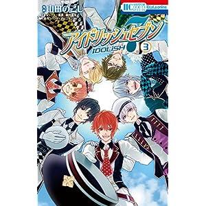 アイドリッシュセブン(3): 花とゆめコミックス