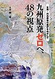 九州原発ゼロへ、48の視点―玄海・川内原発の廃炉をめざして―