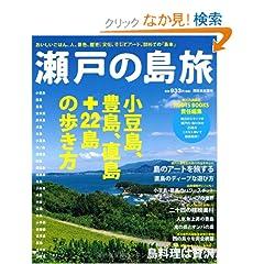 瀬戸の島旅