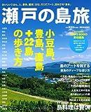 瀬戸の島旅: 小豆島、豊島、直島+22島の歩き方