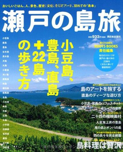 瀬戸の島旅―小豆島・豊島・直島+22島の歩き方