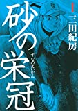 砂の栄冠(1) (ヤングマガジンコミックス)