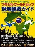 ブラジルワールドカップ現地観戦ガイド