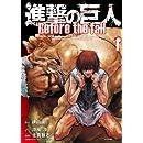 進撃の巨人 Before the fall(1) (シリウスKC)