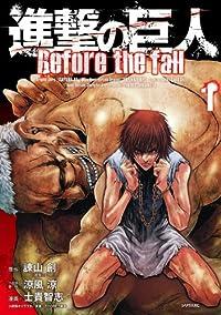 進撃の巨人 Before the fall(1) (シリウスコミックス)